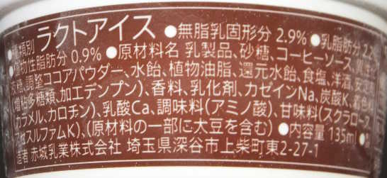 コンビニスイーツだ_ティラミス氷【セブンイレブン】カロリー原材料表示01