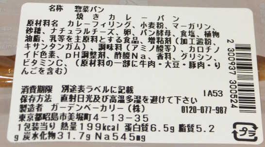 コンビニパンだ_焼きカレーパン【セブンイレブン】カロリー原材料表示00