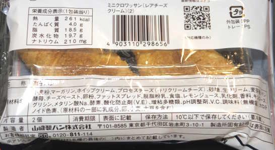 コンビニパンだ_ミニクロワッサン(レアチーズクリーム)【ローソン】カロリー原材料表示00