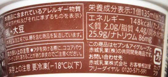 コンビニスイーツだ_ティラミス氷【セブンイレブン】カロリー原材料表示00