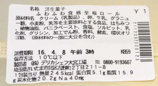 コンビニスイーツだ_ふわふわ食感至福ロール【セブンイレブン】カロリー原材料表示00