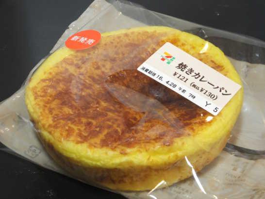 コンビニパンだ_焼きカレーパン【セブンイレブン】外観00