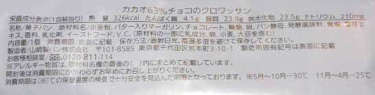 コンビニパンだ_カカオ63%チョコのクロワッサン【サークルKサンクス】カロリー原材料表示00