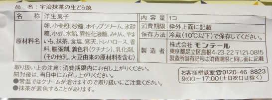 コンビニスイーツだ_宇治抹茶の生どら焼【ローソン】カロリー原材料表示01