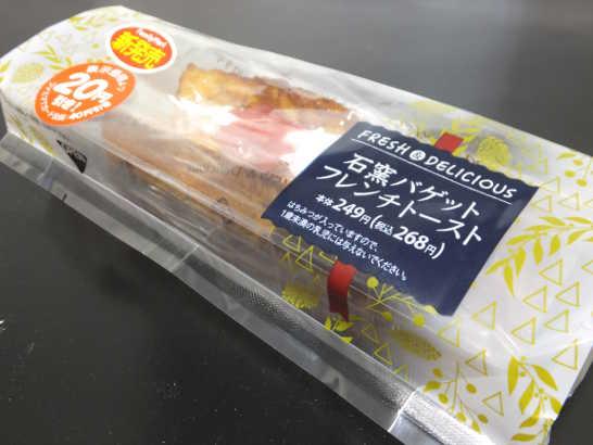 コンビニパンだ_石窯バゲット フレンチトースト【ファミリーマート】外観00