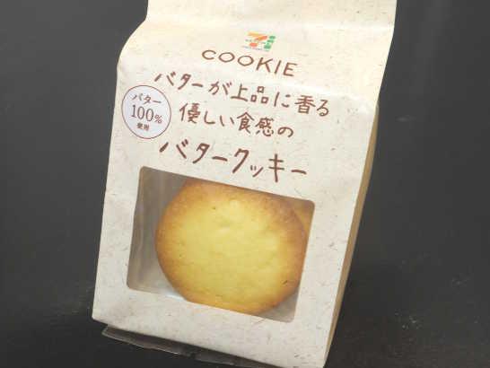 コンビニスイーツだ_バターが上品に香る 優しい食感のバタークッキー【セブンイレブン】外観00