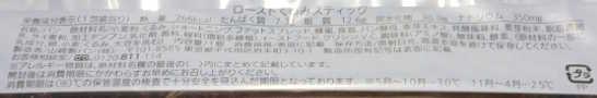 コンビニパンだ_ローストくるみスティック【サークルKサンクス】カロリー原材料表示00