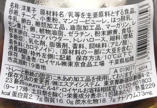 コンビニスイーツだ_あざらしムースケーキ【セブンイレブン】カロリー原材料表示00