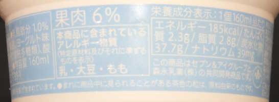 コンビニスイーツだ_ピーチヨーグルト味氷【セブンイレブン】カロリー原材料表示01