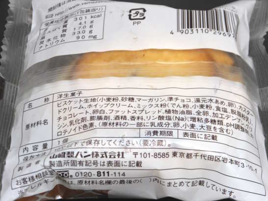 コンビニスイーツだ_チョコチップメロンパンみたいなシュークリーム【ローソン】カロリー原材料表示00
