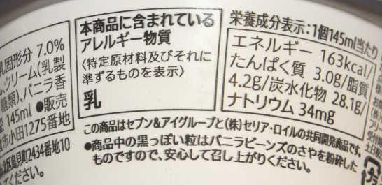 コンビニスイーツだ_ミルクバニラ氷【セブンイレブン】カロリー原材料表示01