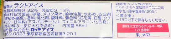 コンビニスイーツだ_濃厚カルピスアイスバー メロン【セブンイレブン】カロリー原材料表示00