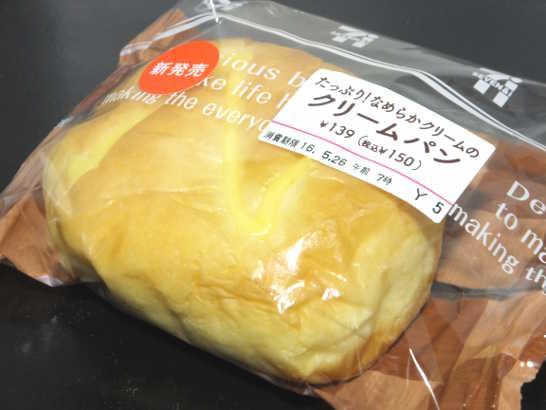 コンビニパンだ_たっぷり!なめらかクリームのクリームパン【セブンイレブン】外観00