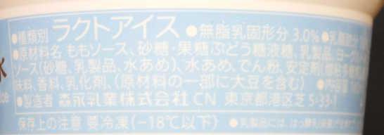 コンビニスイーツだ_ピーチヨーグルト味氷【セブンイレブン】カロリー原材料表示00