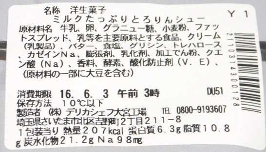 コンビニスイーツだ_ミルクたっぷり とろりんシュー【セブンイレブン】カロリー原材料表示00