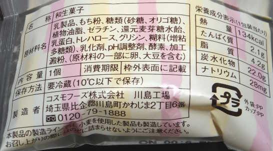 コンビニスイーツだ_チーズ大福【ローソン】カロリー原材料表示00