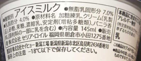 コンビニスイーツだ_ミルクバニラ氷【セブンイレブン】カロリー原材料表示00
