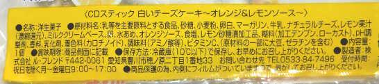 コンビニスイーツだ_白いチーズケーキ オレンジ&レモンソースカロリー原材料表示01