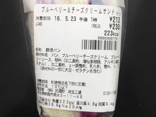 コンビニパンだ_ブルーベリー&チーズクリームサンド【セブンイレブン】カロリー原材料表示00
