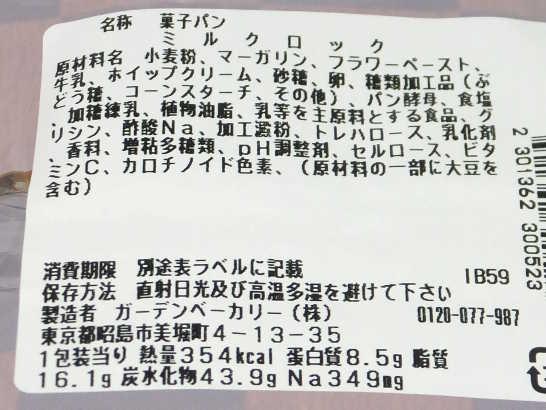 コンビニパンだ_ミルクロック【セブンイレブン】カロリー原材料表示00
