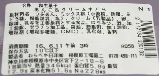 コンビニスイーツだ_たっぷりあんこ&クリーム生どら【セブンイレブン】カロリー原材料表示00