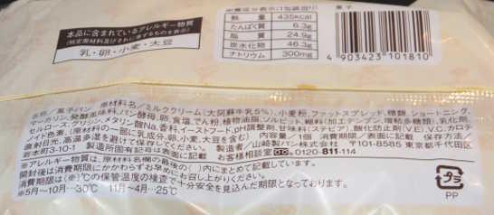 コンビニパンだ_ホイップクリームクロワッサン【ローソン】カロリー原材料表示00