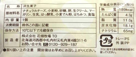 コンビニスイーツだ_ピュアチーズタルト【ローソン】カロリー原材料表示00