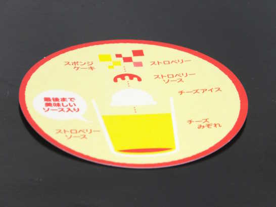 コンビニスイーツだ_ウチカフェフラッペ ストロベリーチーズケーキ【ローソン】外観01