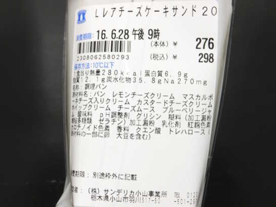 コンビニパンだ_レアチーズケーキサンド【ローソン】カロリー原材料表示00