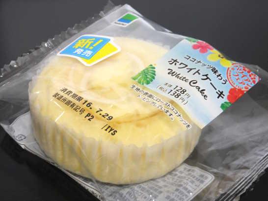 コンビニスイーツだ_ホワイトケーキ【ファミリーマート】外観00