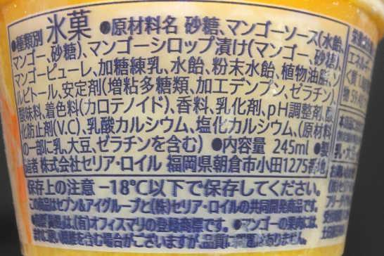 コンビニスイーツだ_黄ぐま【セブンイレブン】カロリー原材料表示00