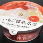 いちご練乳氷【セブンイレブン】