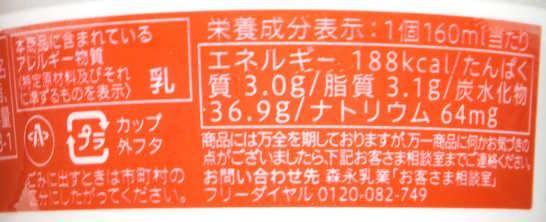 コンビニスイーツだ_いちご練乳氷【セブンイレブン】カロリー原材料表示01