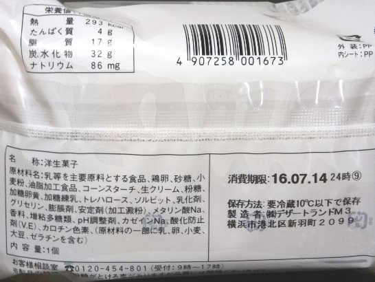 コンビニスイーツだ_生パウンド(プレーン)【ファミリーマート】カロリー原材料表示00