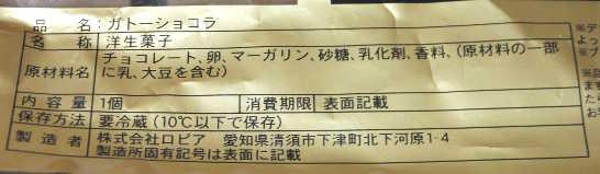 コンビニスイーツだ_ケンズカフェ東京監修 ガトーショコラ【ファミリーマート】カロリー原材料表示01