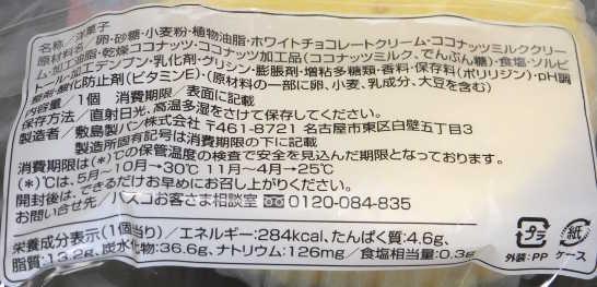 コンビニスイーツだ_ホワイトケーキ【ファミリーマート】カロリー原材料表示00