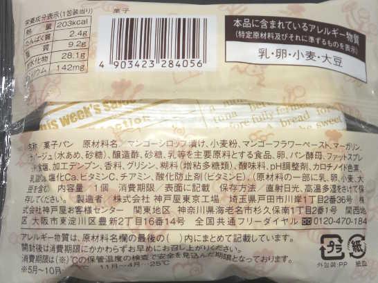 コンビニパンだ_マンゴーデニッシュ【ローソン】カロリー原材料表示00