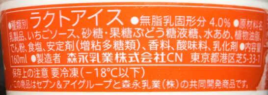 コンビニスイーツだ_いちご練乳氷【セブンイレブン】カロリー原材料表示00