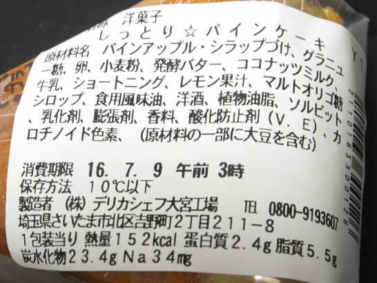 コンビニスイーツだ_しっとり☆パインケーキ【セブンイレブン】カロリー原材料表示00