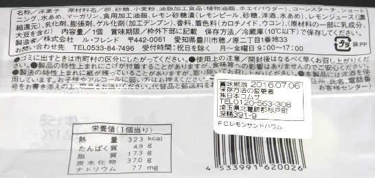 コンビニスイーツだ_レモンサンドバウム【ファミリーマート】カロリー原材料表示00