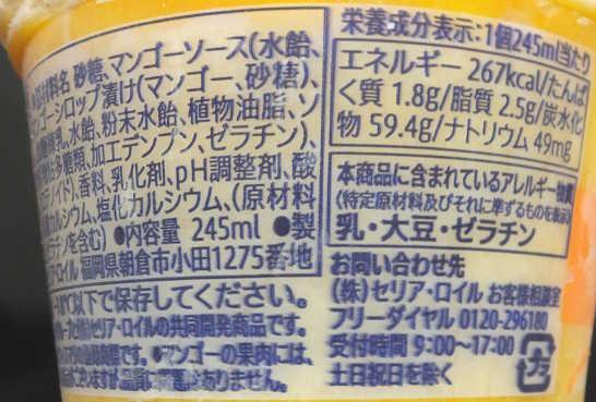 コンビニスイーツだ_黄ぐま【セブンイレブン】カロリー原材料表示01