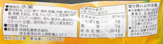 コンビニスイーツだ_メロンジェラートバー【セブンイレブン】カロリー原材料表示00