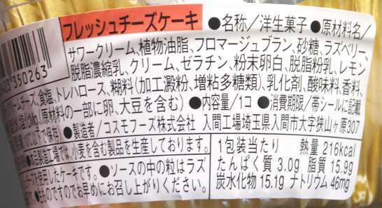 コンビニスイーツだ_フレッシュチーズケーキ【ローソン】カロリー原材料表示01
