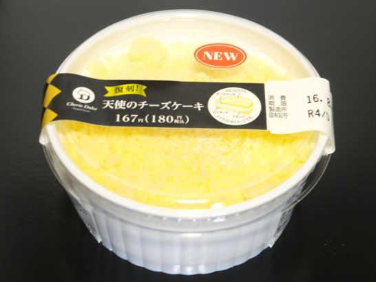 コンビニスイーツだ_天使のチーズケーキ【サークルKサンクス】外観00