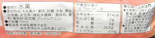 コンビニスイーツだ_ピーチジェラートバー【セブンイレブン】カロリー原材料表示00