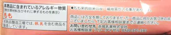コンビニスイーツだ_ピーチジェラートバー【セブンイレブン】カロリー原材料表示01