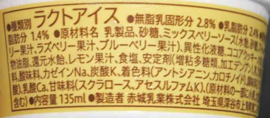 コンビニスイーツだ_レアチーズ氷【セブンイレブン】カロリー原材料表示00