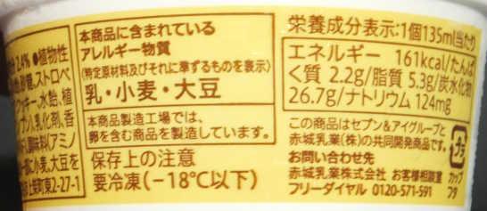 コンビニスイーツだ_レアチーズ氷【セブンイレブン】カロリー原材料表示01
