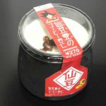 仙豆壺のコーヒー杏仁【サークルKサンクス】