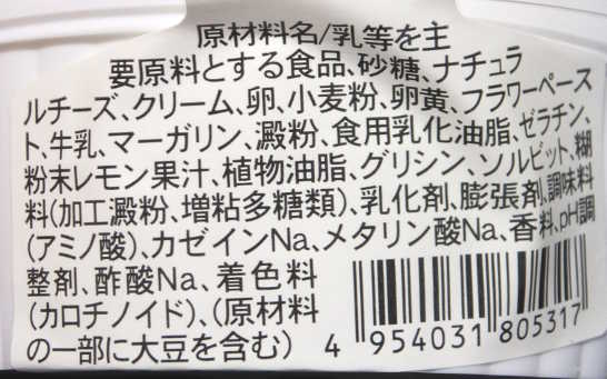 コンビニスイーツだ_天使のチーズケーキ【サークルKサンクス】カロリー原材料表示01